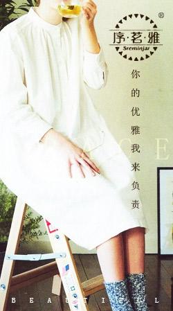序茗雅-SREMINJAR